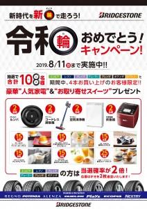 ◇令和CP+B2ポスター_page-0001